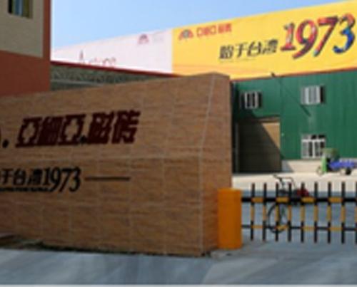 某陶瓷公司
